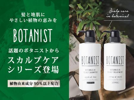 botanist-blog.jpg