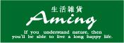 アミングオフィシャルサイト