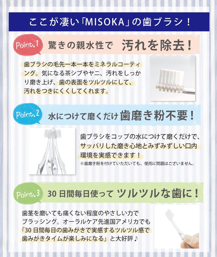 misoka02