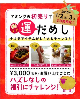 Hukubiki_sozai