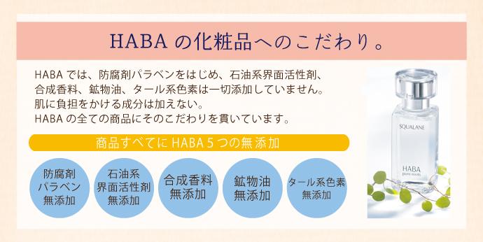 haba01
