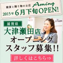 201516OPEN大津瀬田店求人_210x210