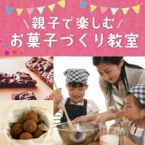 お菓子づくり_web210