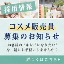 20150504美容部員募集WEBsozai (1)