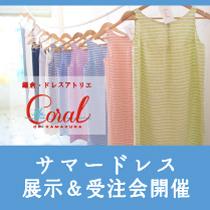 コーラル_サマードレス先行受注会_210x210
