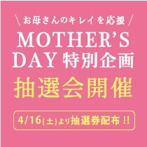 母の日大抽選会_WEB210