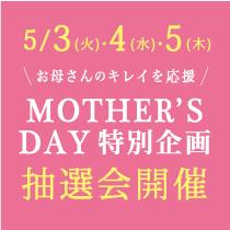 母の日大抽選会_WEB210_5月