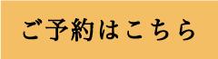 yoyaku_button1