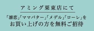 201607-シンシアガーデントリートメント体験会_PC2_330-2