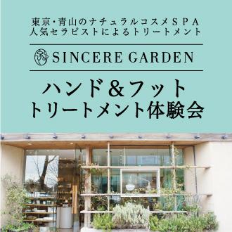 201607-シンシアガーデントリートメント体験会_PC1_330