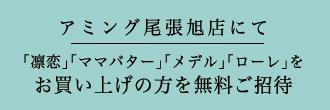 201607-シンシアガーデントリートメント体験会_PC2_330-2owari